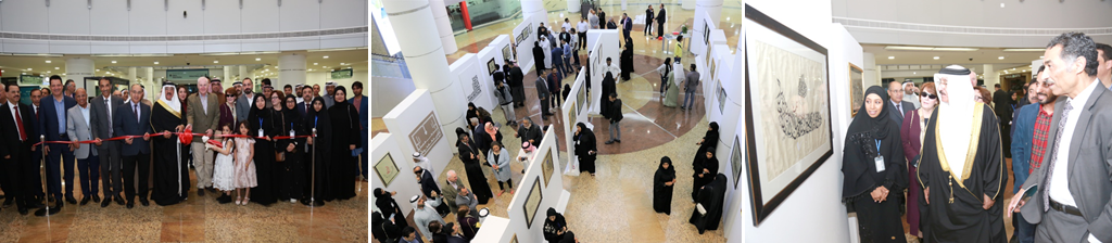 Noon Calligraphy Exhibition